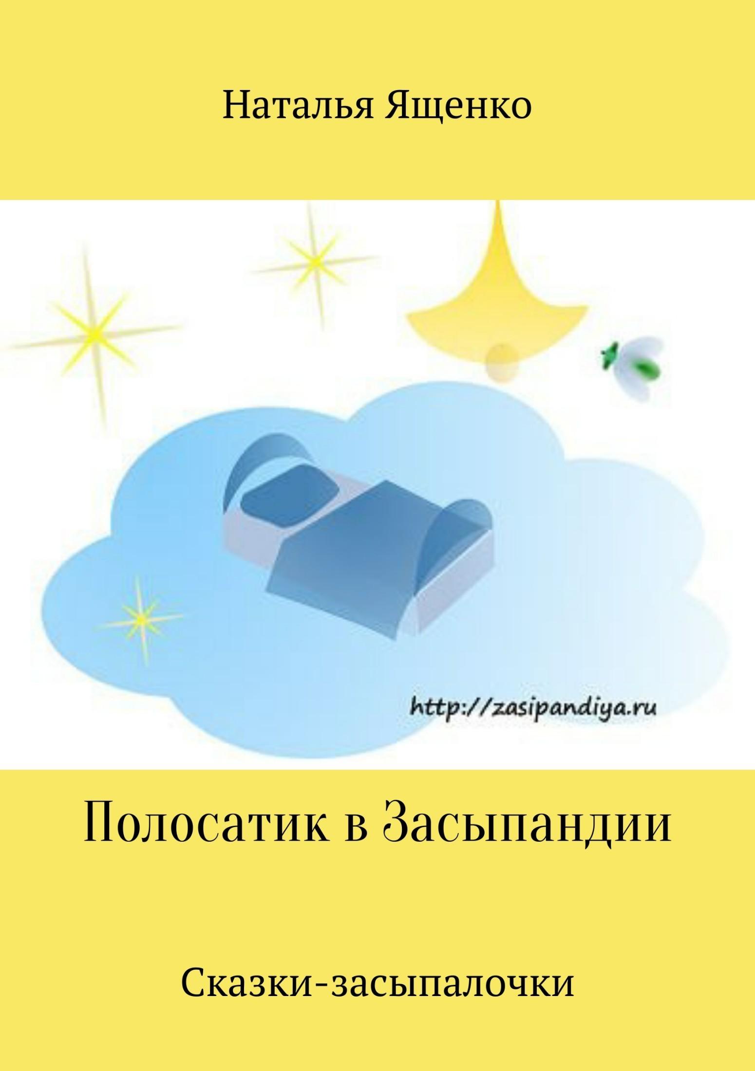 Наталья Олеговна Ященко. Сказки-засыпалочки. Полосатик в Засыпандии