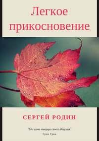 Сергей Родин - Легкое прикосновение
