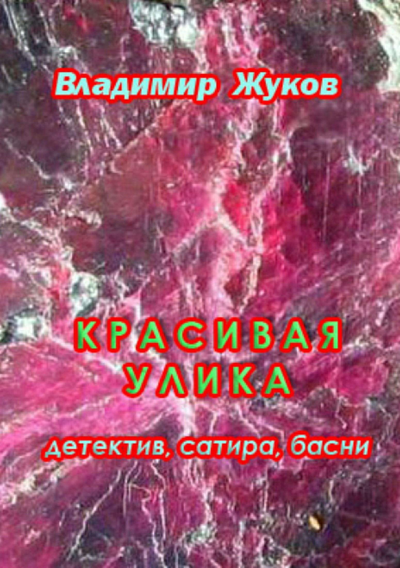 Владимир Александрович Жуков Красивая улика вильмонт е раз улика два улика