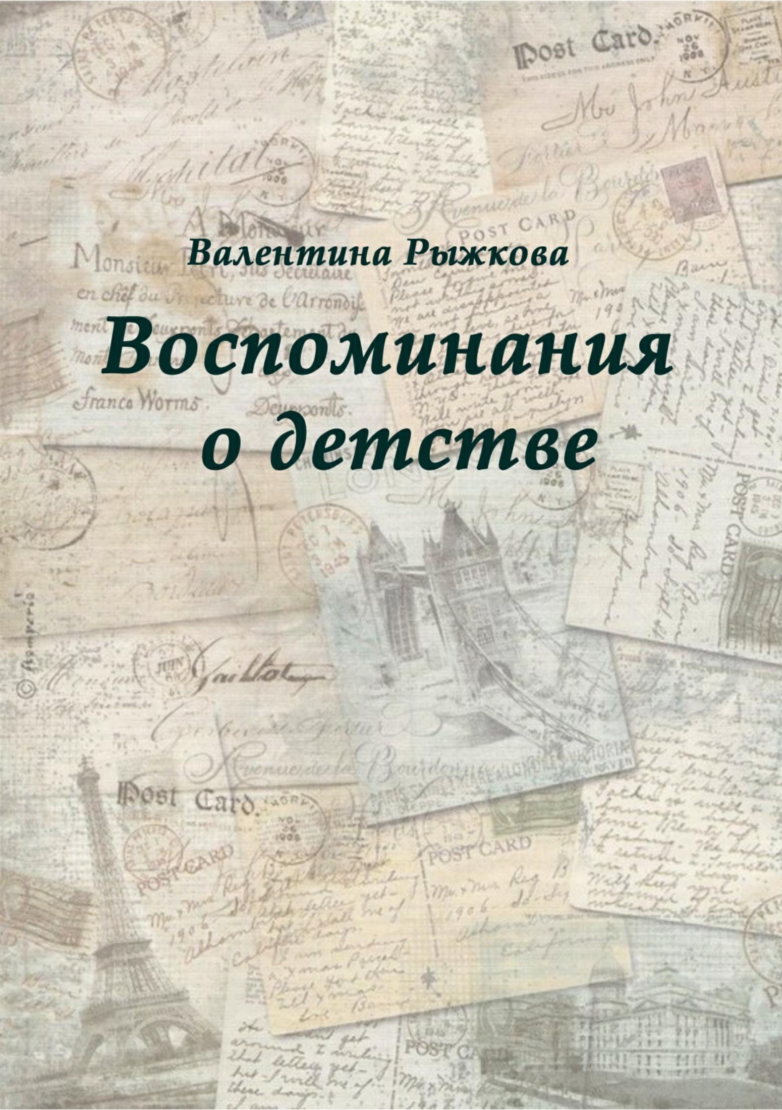 Валентина Ивановна Рыжкова. Воспоминания о детстве