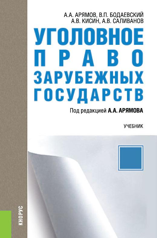 Обложка книги Уголовное право зарубежных государств, автор Андрей Анатольевич Арямов