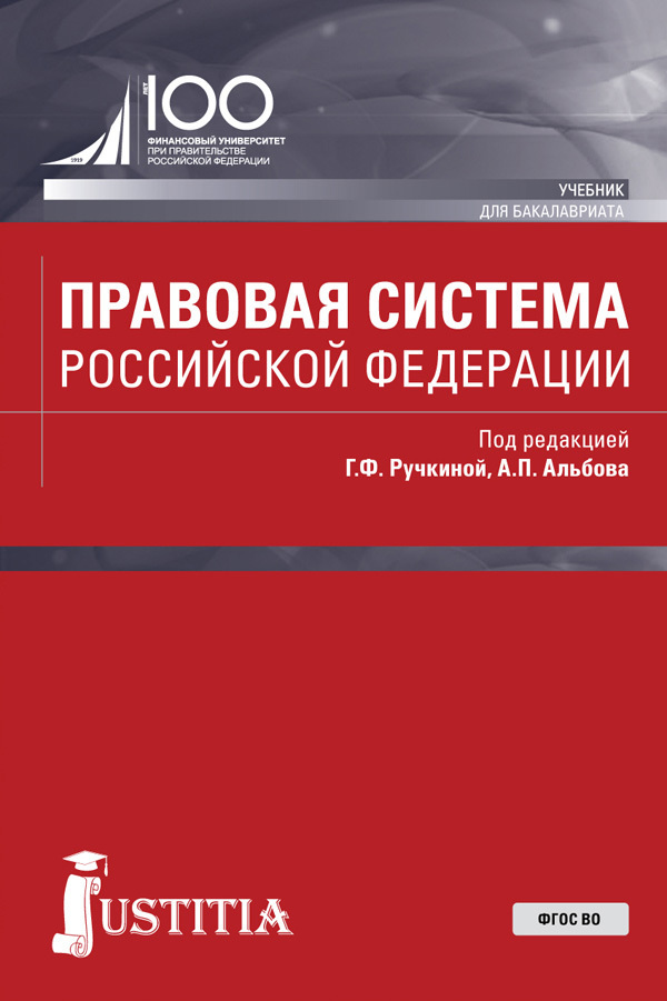 Коллектив авторов - Правовая система Российской Федерации