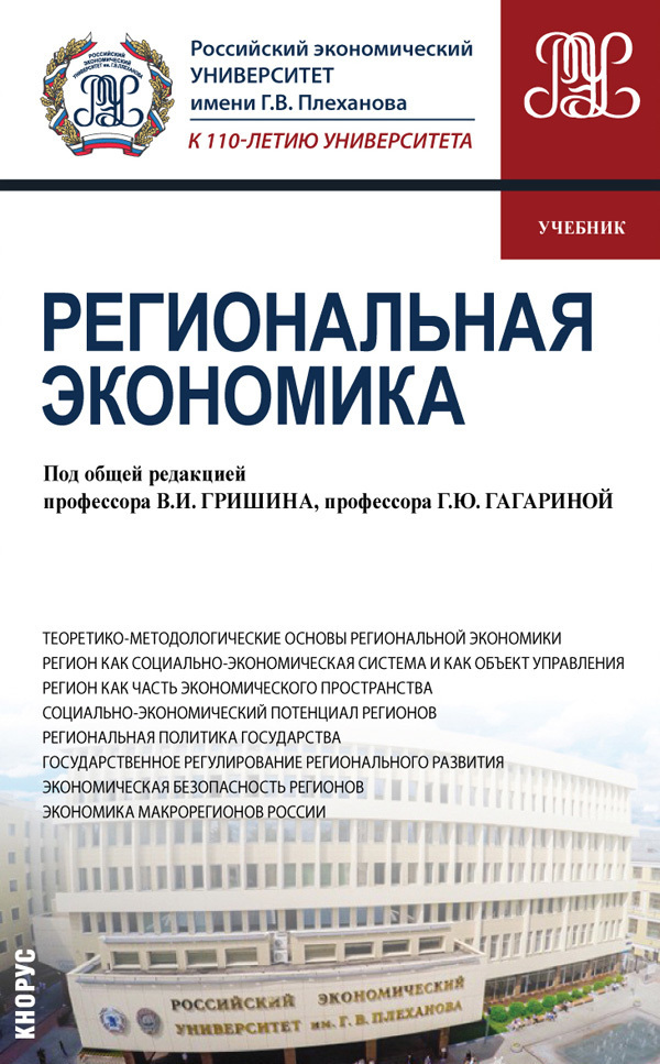 Коллектив авторов - Региональная экономика