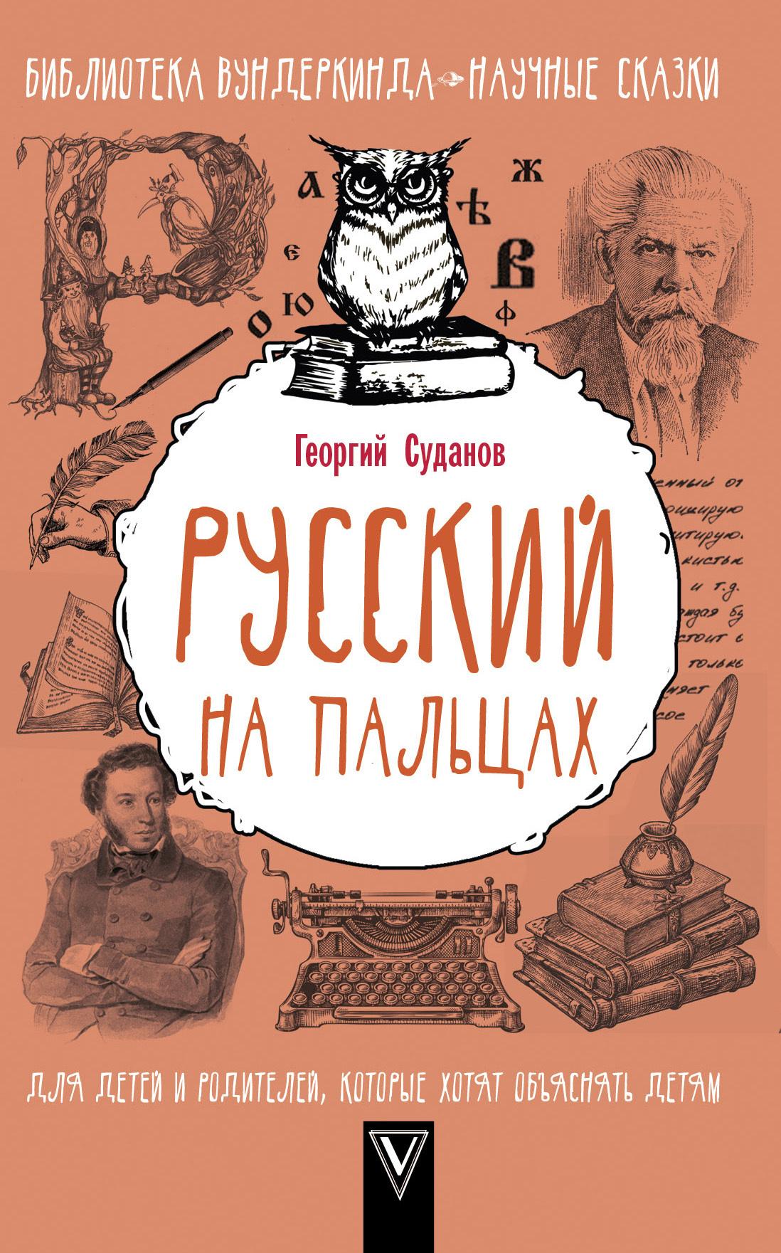Георгий Суданов. Русский язык на пальцах