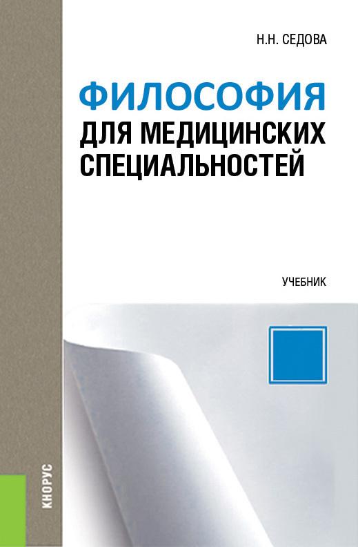 Наталья Седова Философия для медицинских специальностей греков е математика учебник для студентов фармацевтических и медицинских вузов