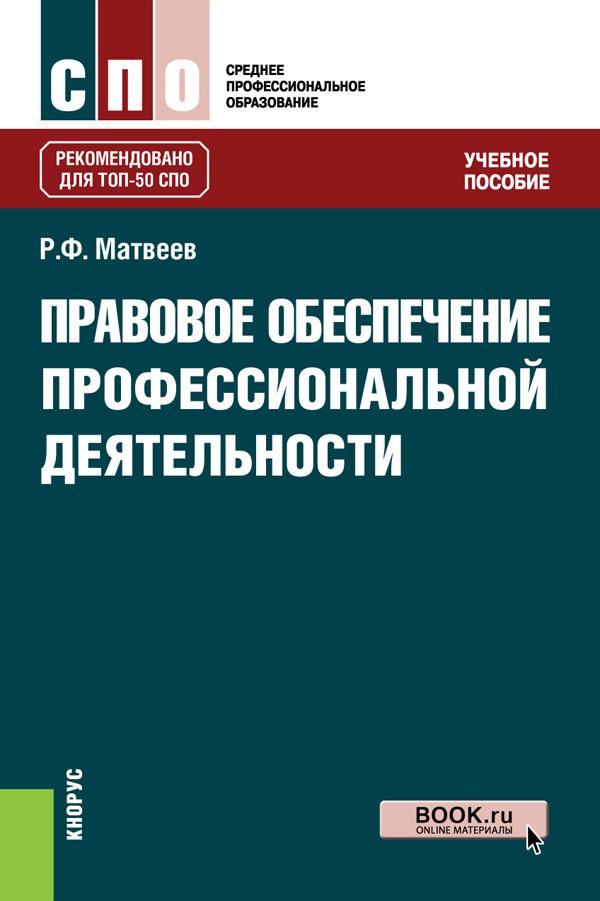 Роальд Матвеев. Правовое обеспечение профессиональной деятельности
