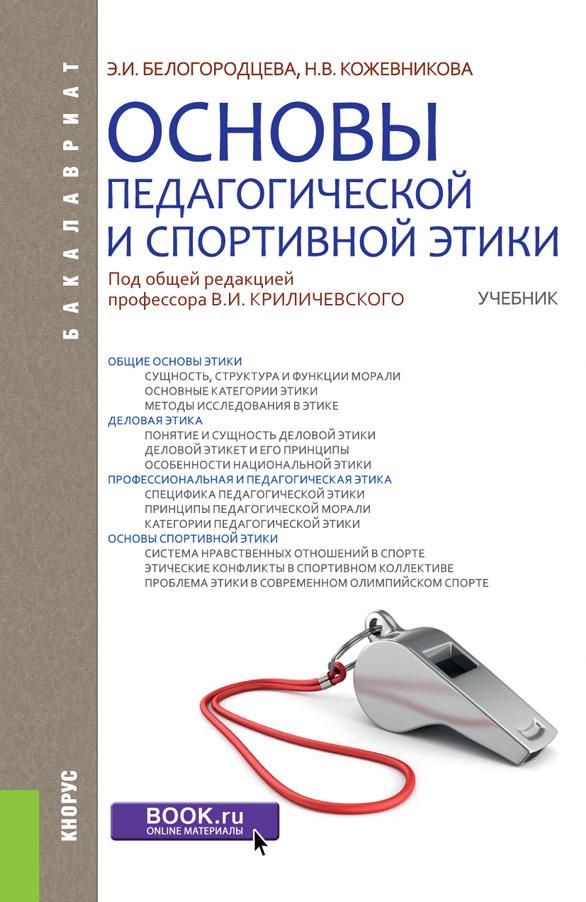 Эльвира Белогородцева. Основы педагогической и спортивной этики