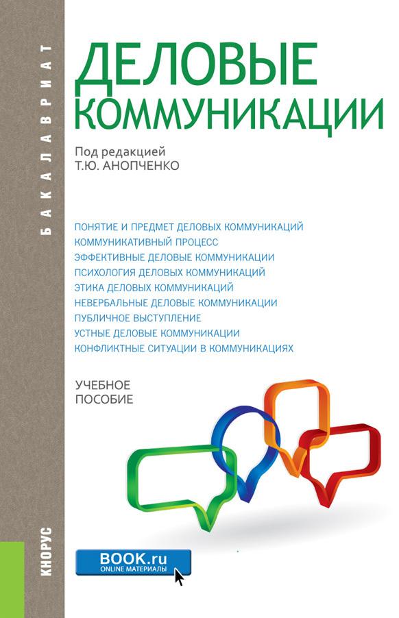 Коллектив авторов - Деловые коммуникации