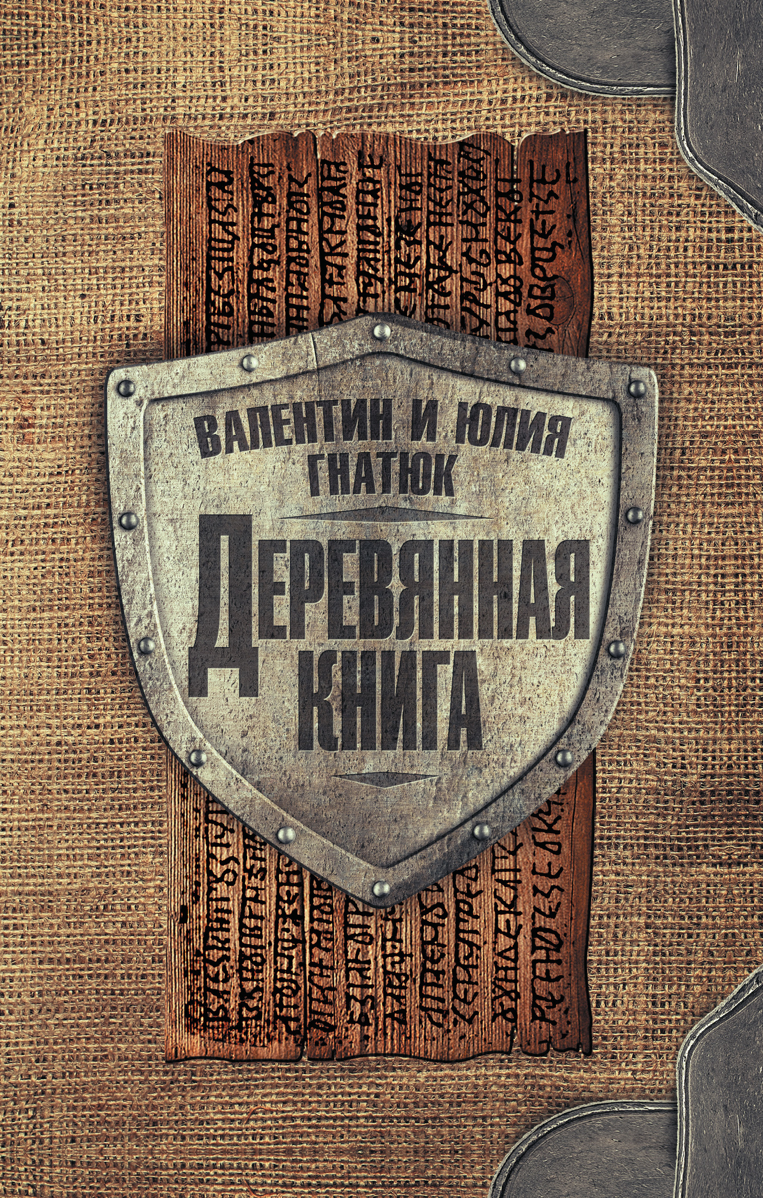 Юлия Гнатюк, Валентин Гнатюк - Деревянная книга