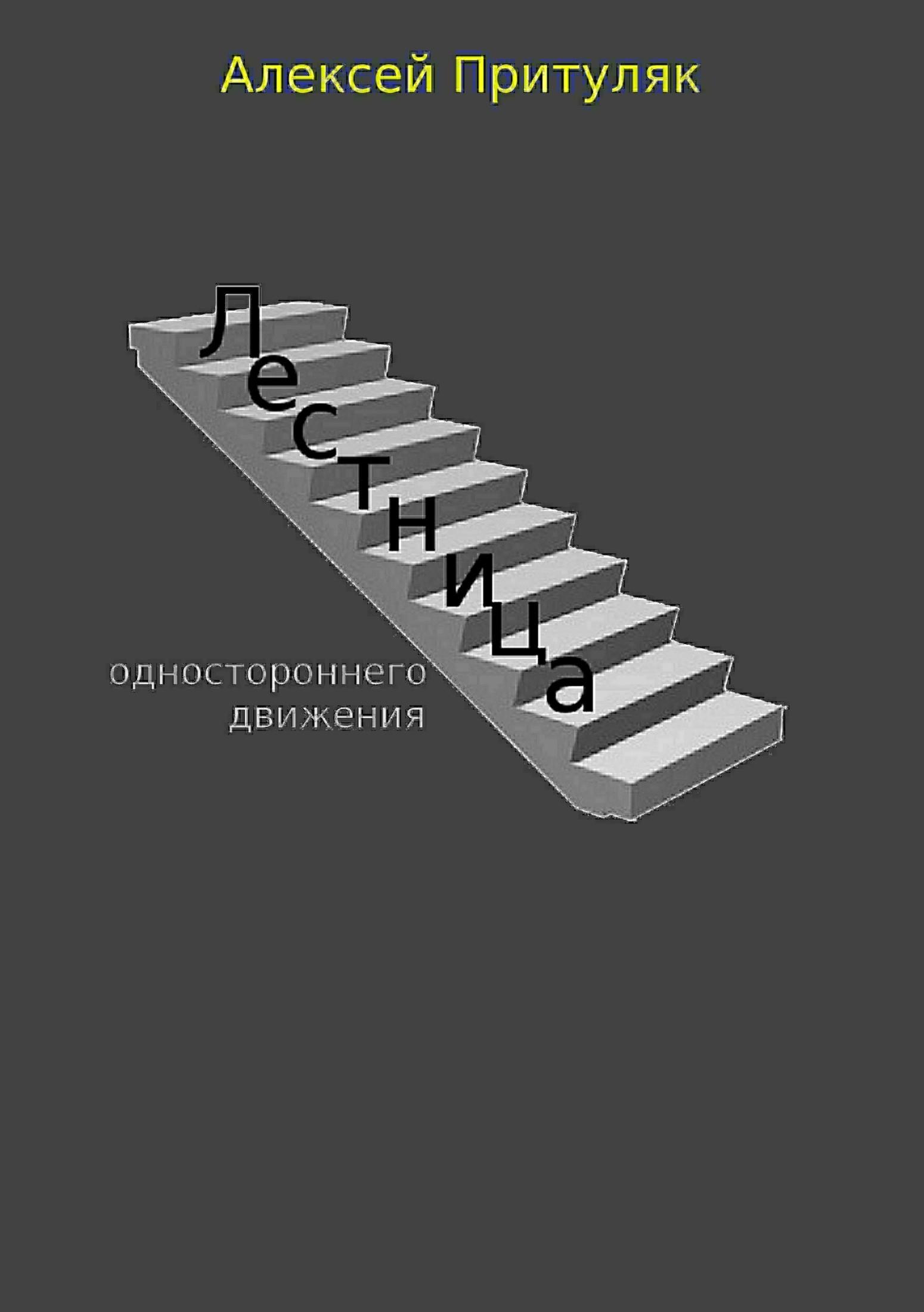 Алексей Притуляк. Лестница. Сборник рассказов