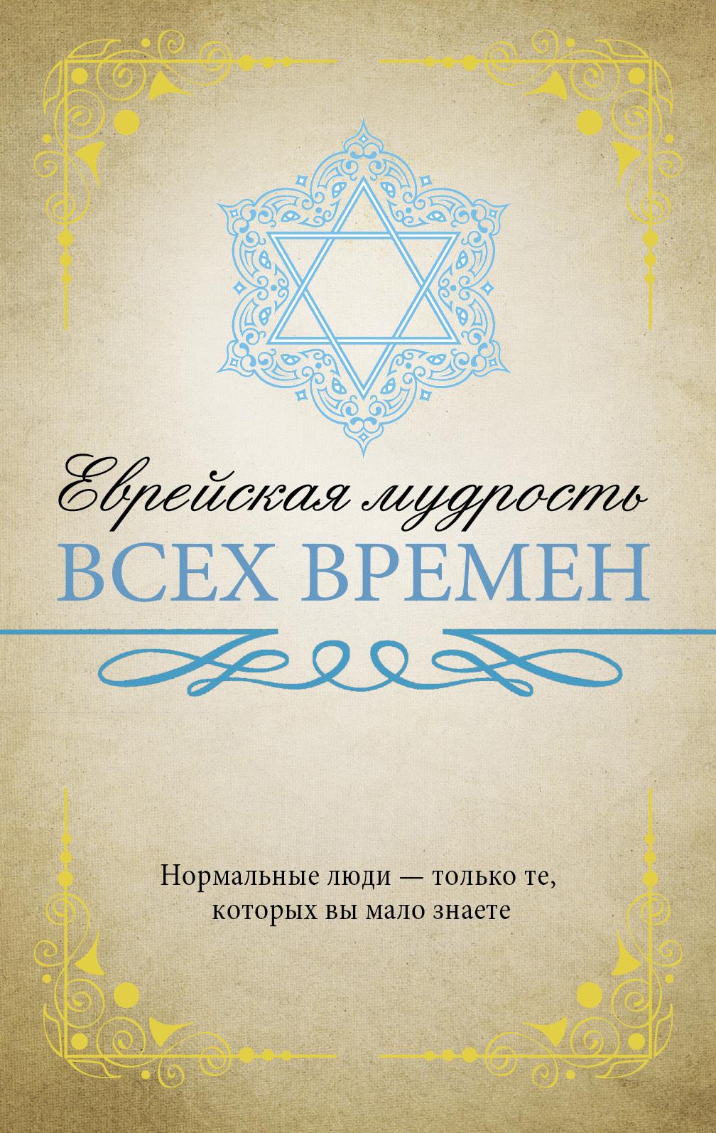 Отсутствует. Еврейская мудрость всех времен