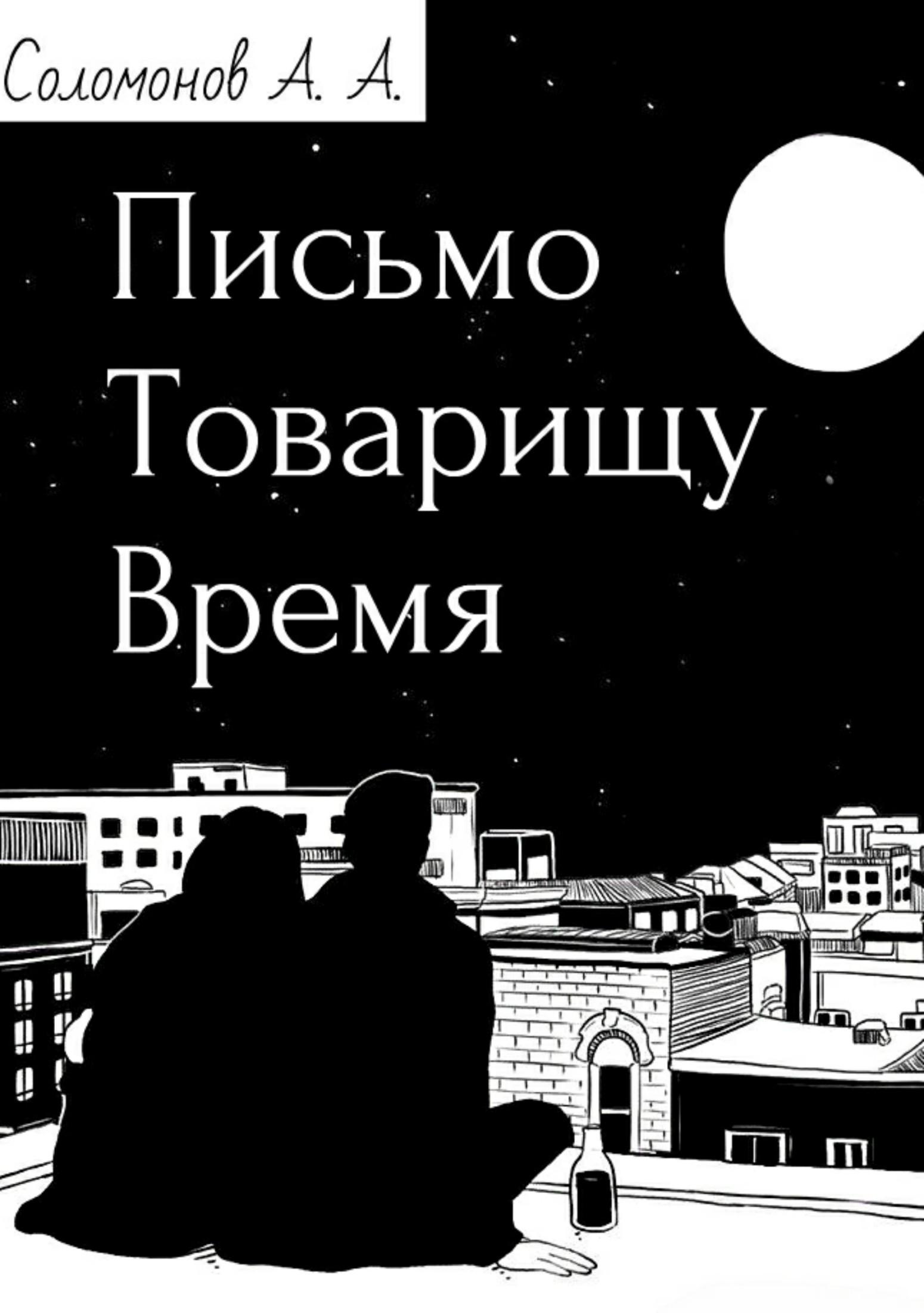 Арсений Соломонов. Письмо товарищу Время