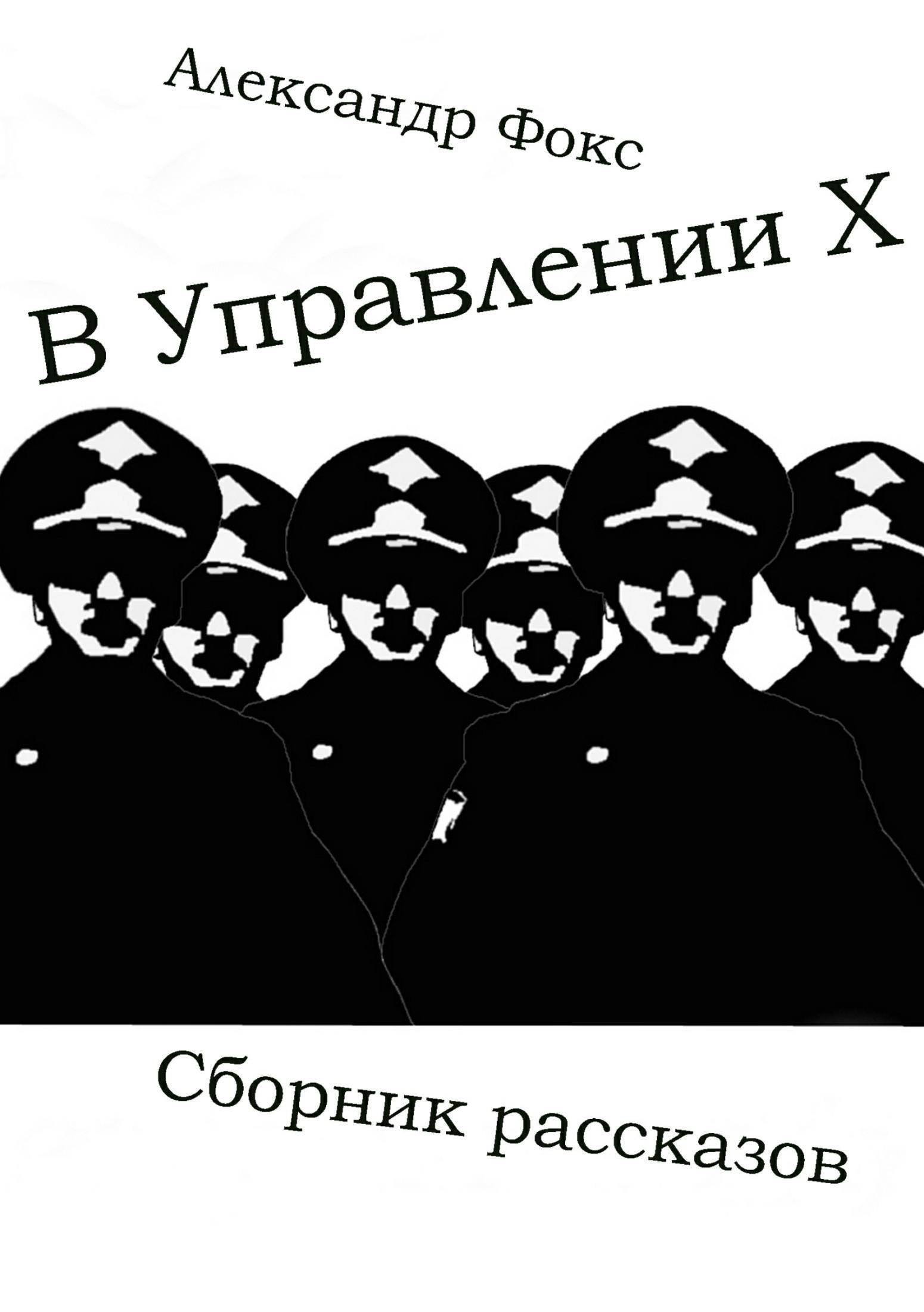 Александр Владимирович Фокс. В Управлении Х. Сборник рассказов