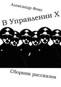 Александр Владимирович Фокс - В Управлении Х. Сборник рассказов