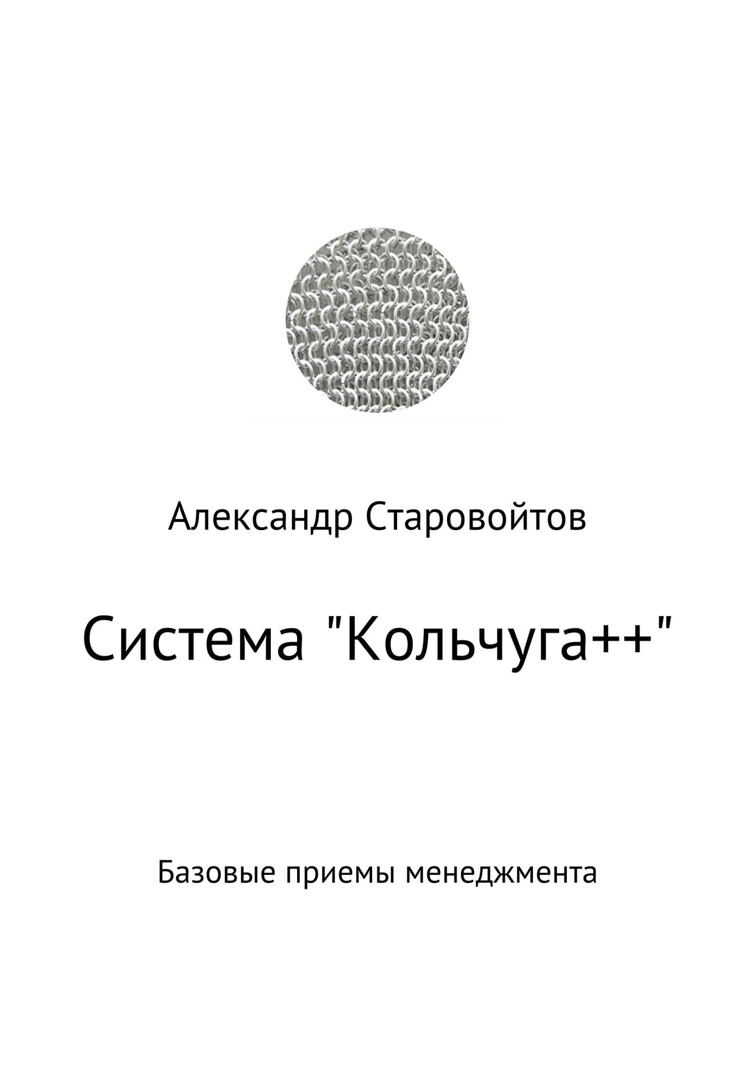 Александр Валерьевич Старовойтов. Система «Кольчуга++». Базовые приемы управления