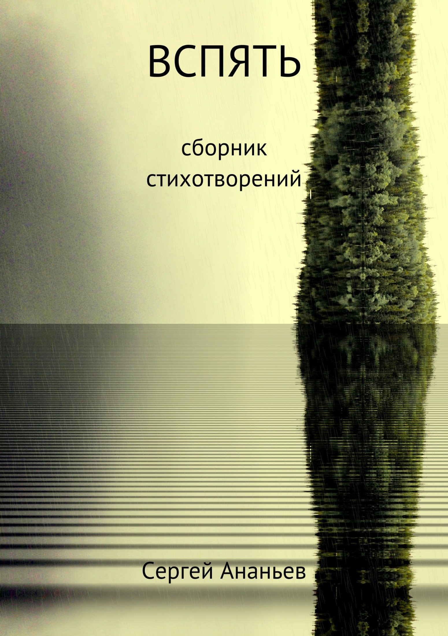 Сергей Ананьев - Вспять. Сборник стихотворений
