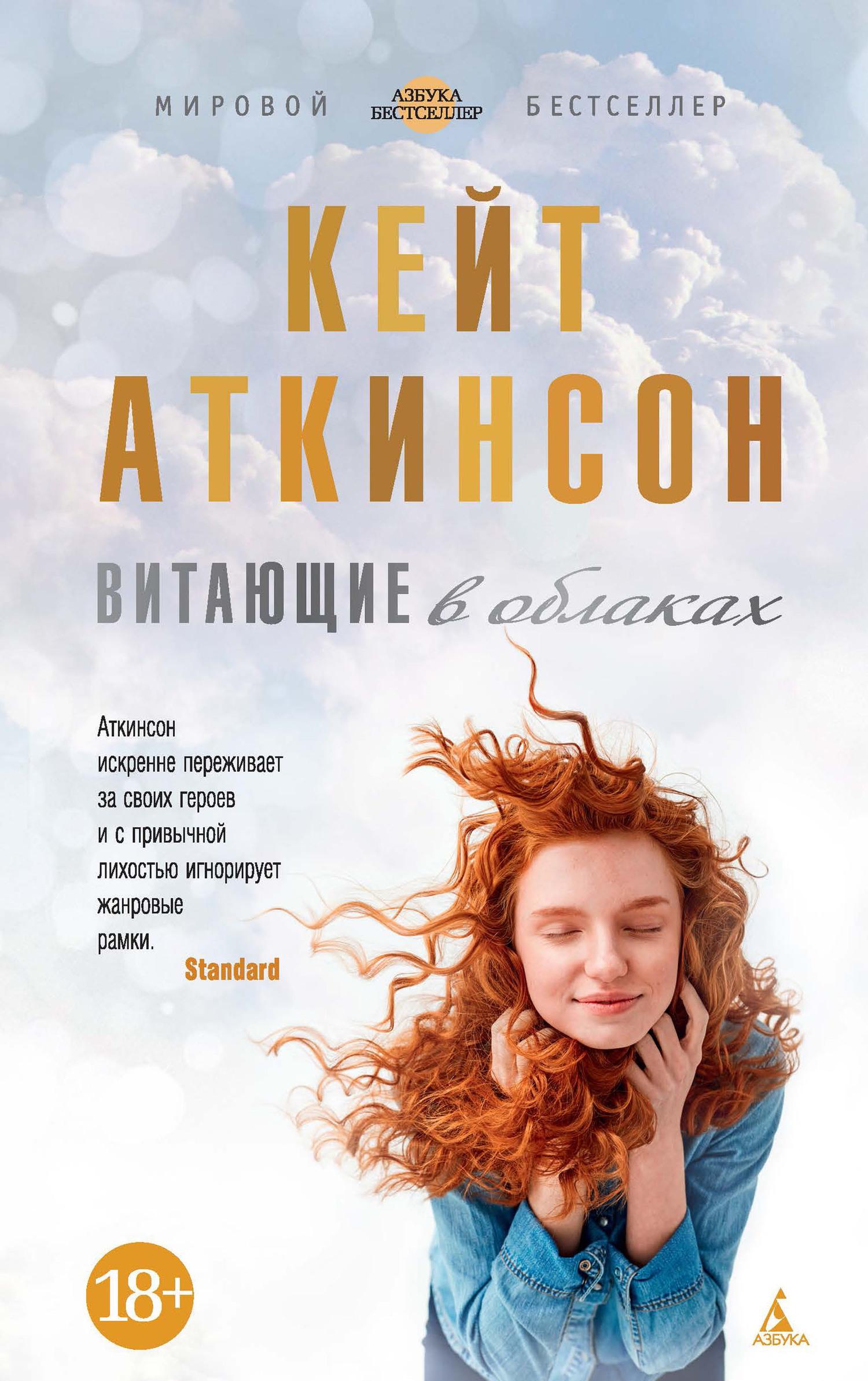 Кейт Аткинсон. Витающие в облаках