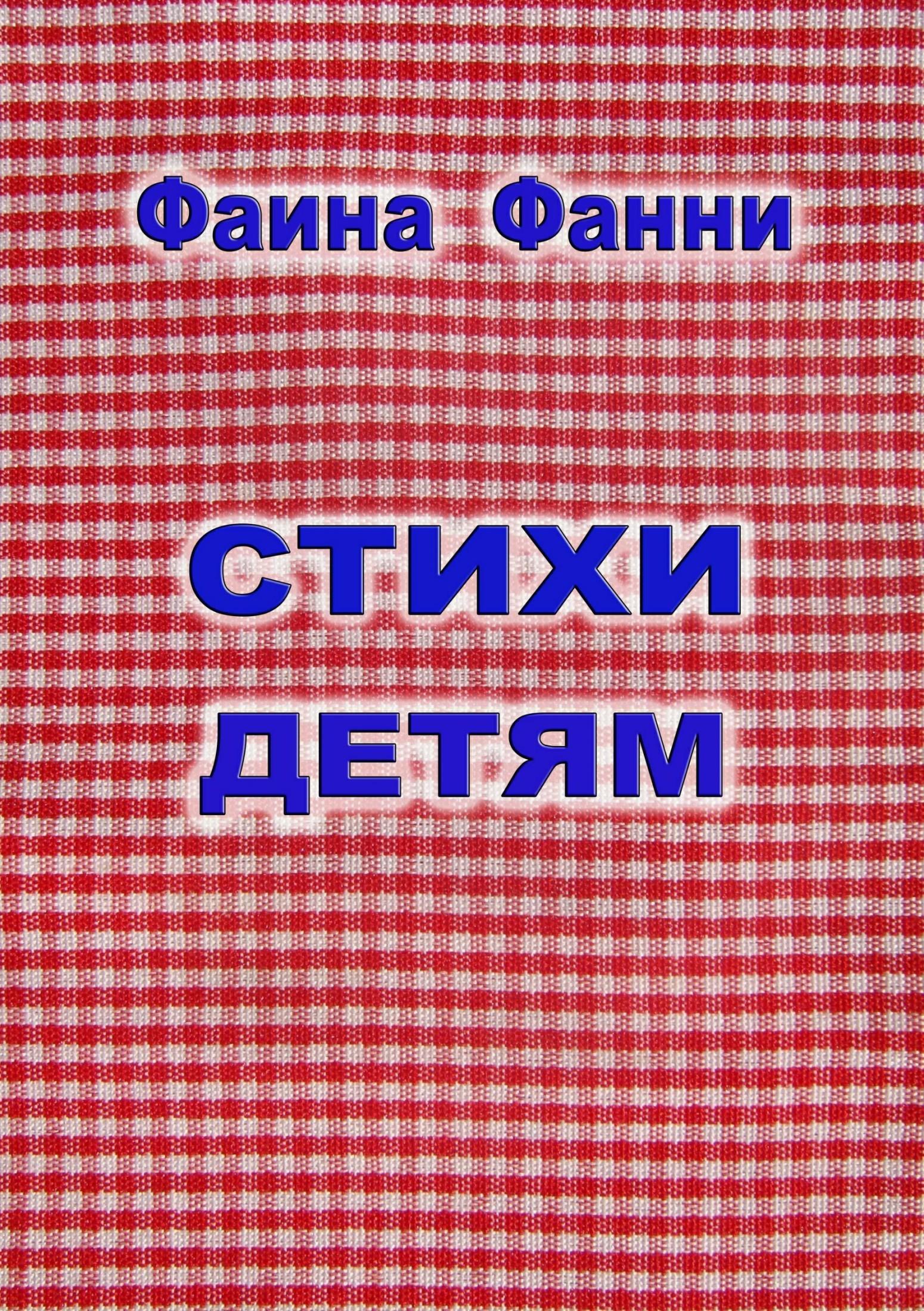 Фаина Фанни - Стихи детям