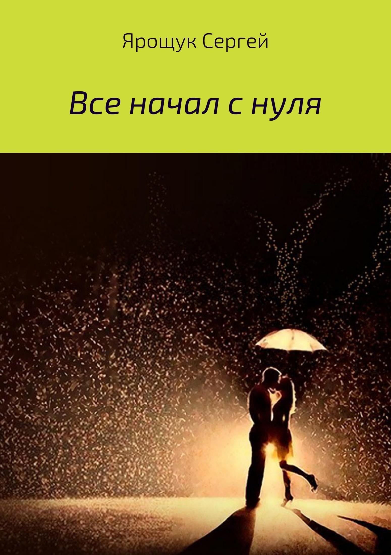 Сергей Ярощук бесплатно