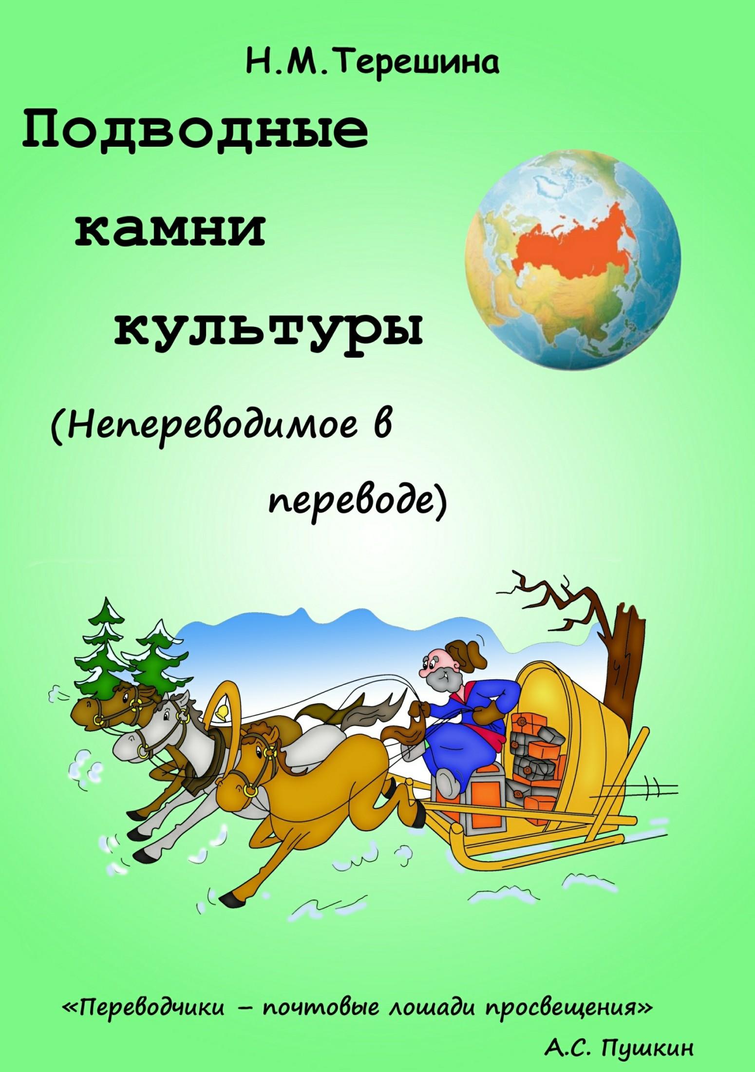 Наталия Михайловна Терешина бесплатно