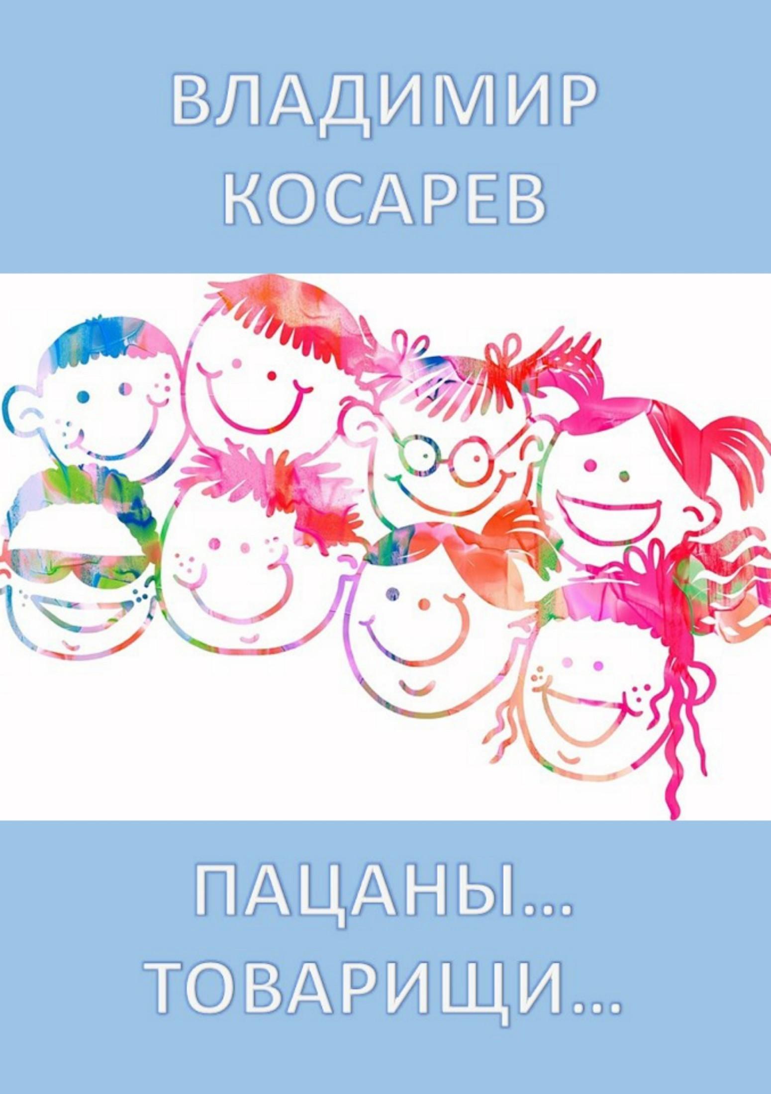 Владимир Александрович Косарев Пацаны.... Товарищи.... детство лидера