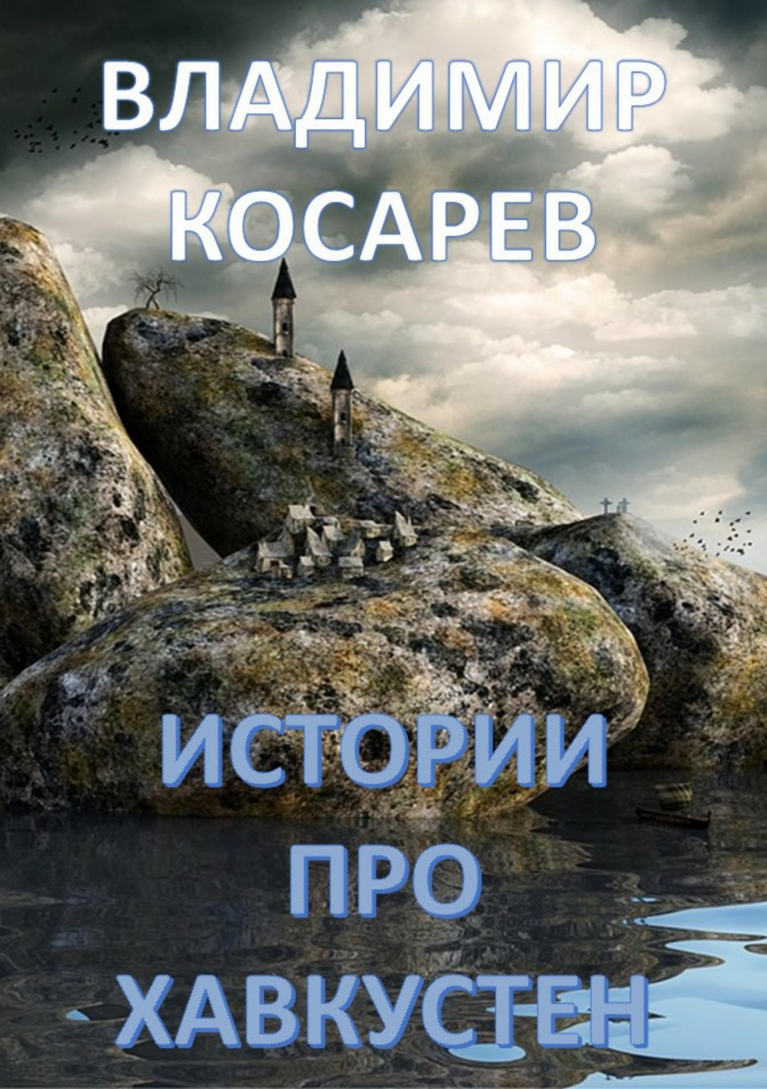 Владимир Александрович Косарев Про Хавкустен