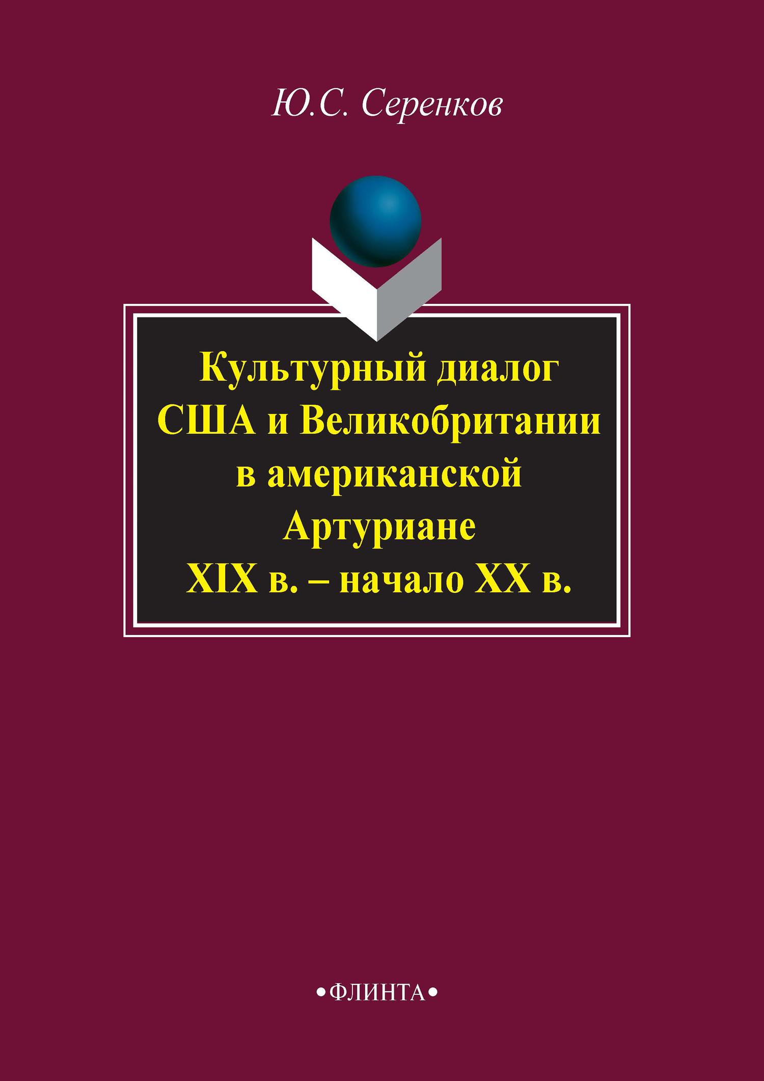 Ю. С. Серенков бесплатно