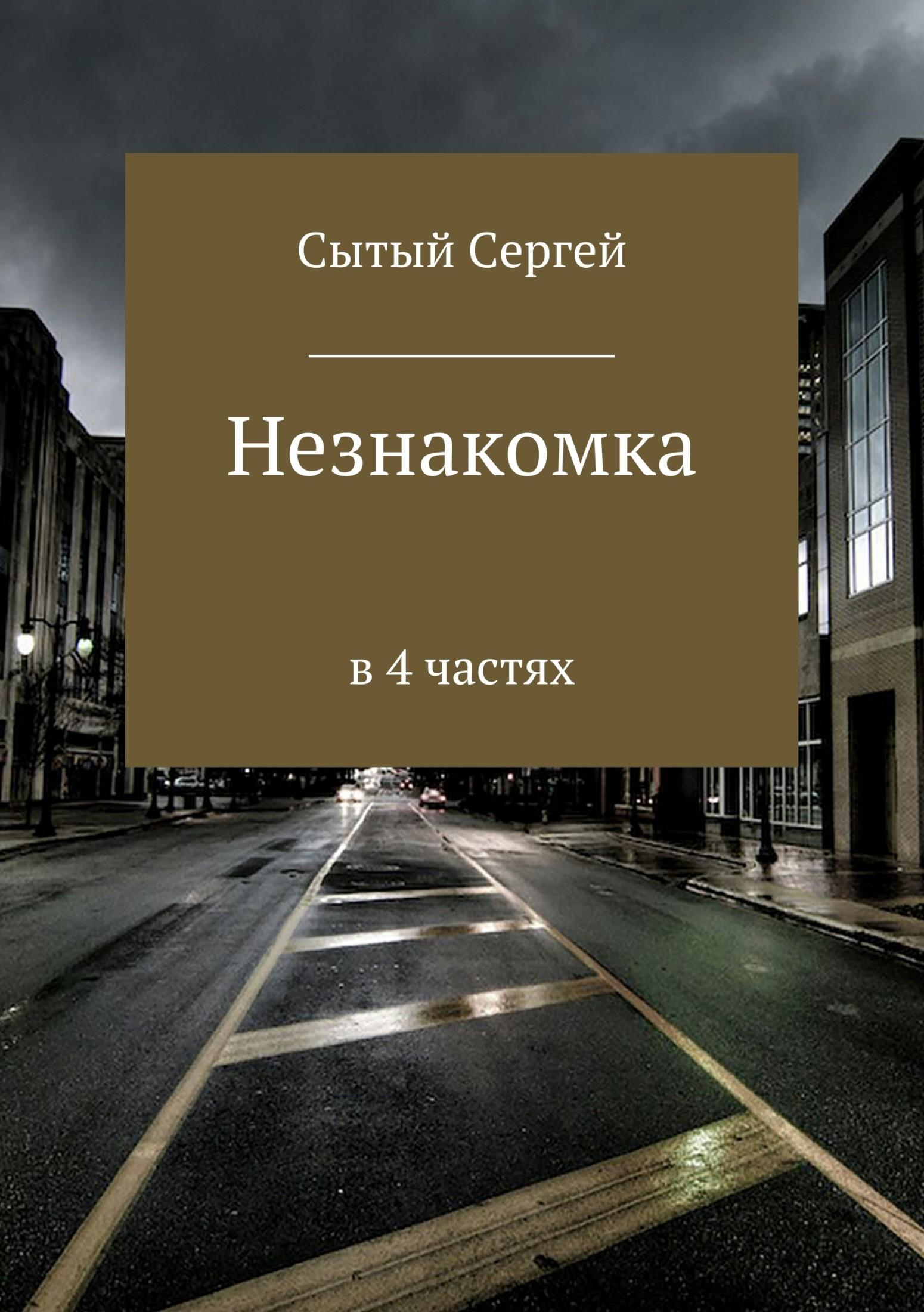 Сергей Леонидович Сытый. Незнакомка