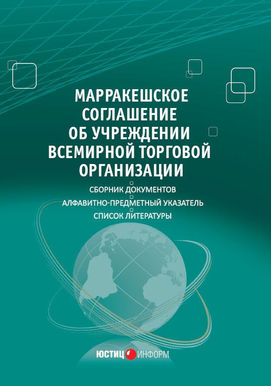 Сборник. Марракешское соглашение об учреждении Всемирной торговой организации (сборник)