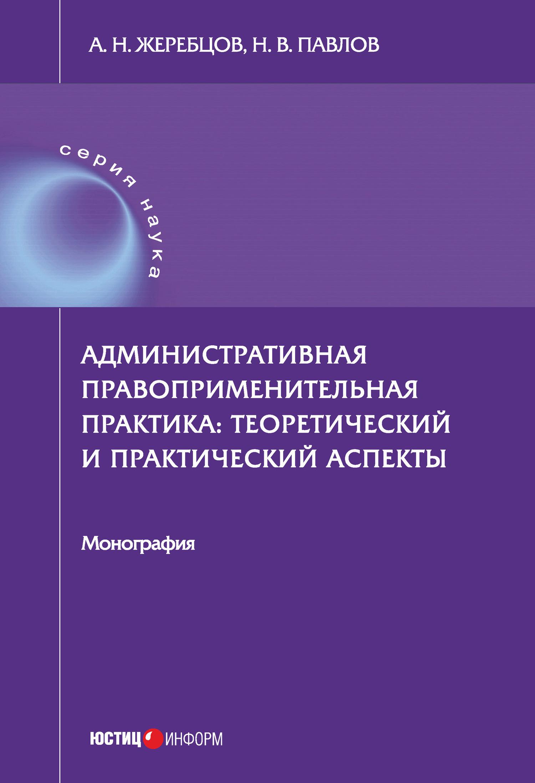 А. Н. Жеребцов. Административная правоприменительная практика. Теоретический и практический аспекты