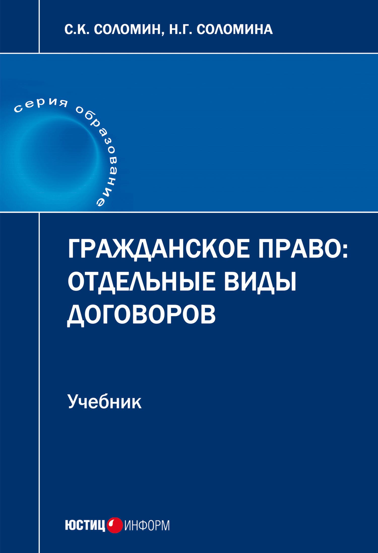 Наталья Соломина, Сергей Соломин - Гражданское право. Отдельные виды договоров