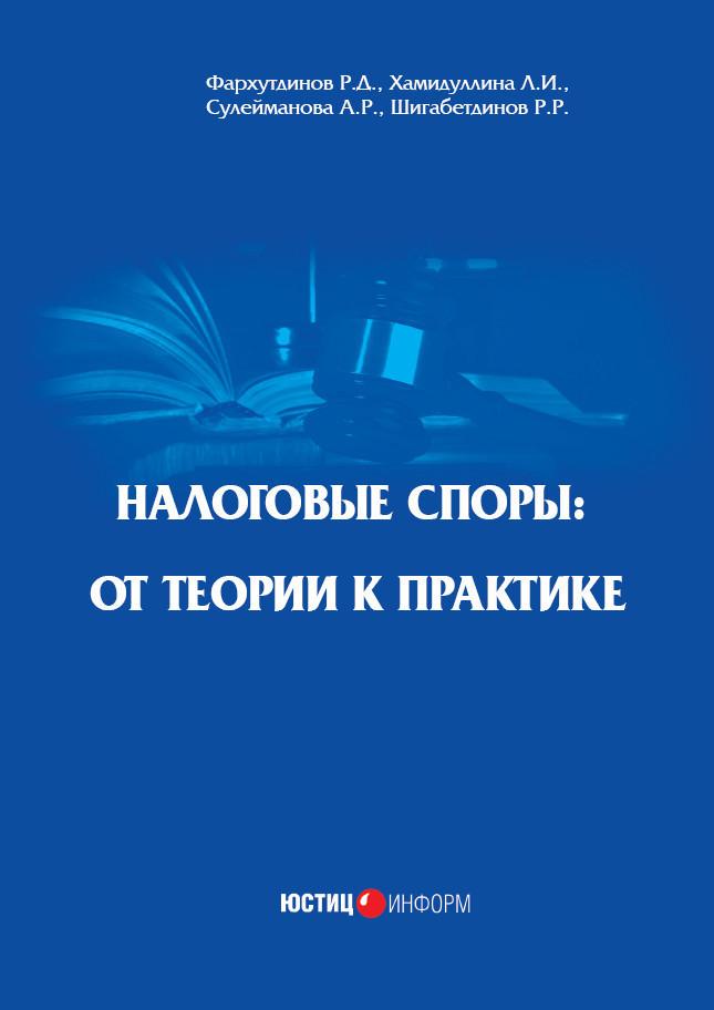 Л. И. Хамидуллина бесплатно