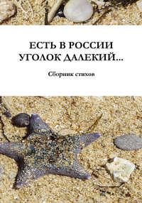 Сборник - Есть в России уголок далекий…