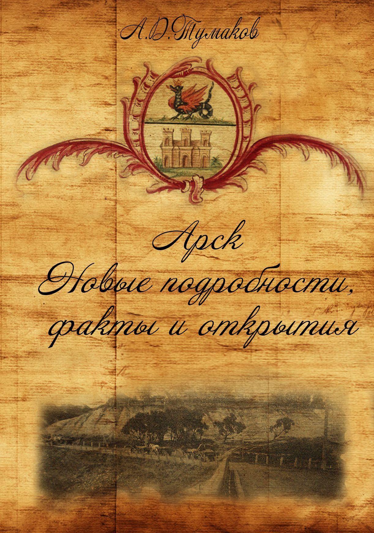 Артур Тумаков - Арск. Новые подробности, факты и открытия