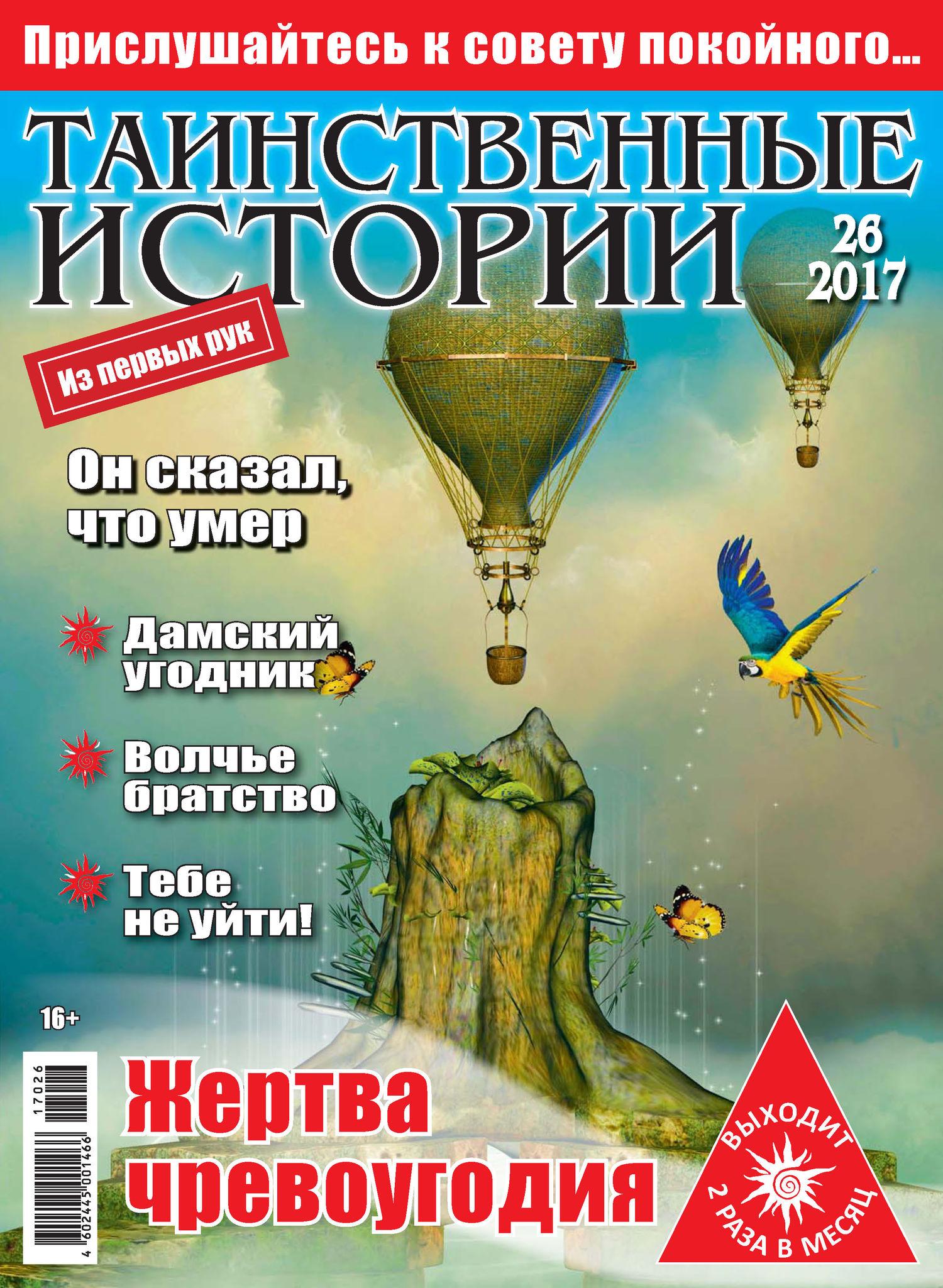 Отсутствует Таинственные истории №26/2017 ольга лисенкова девочка которой небыло мистические истории