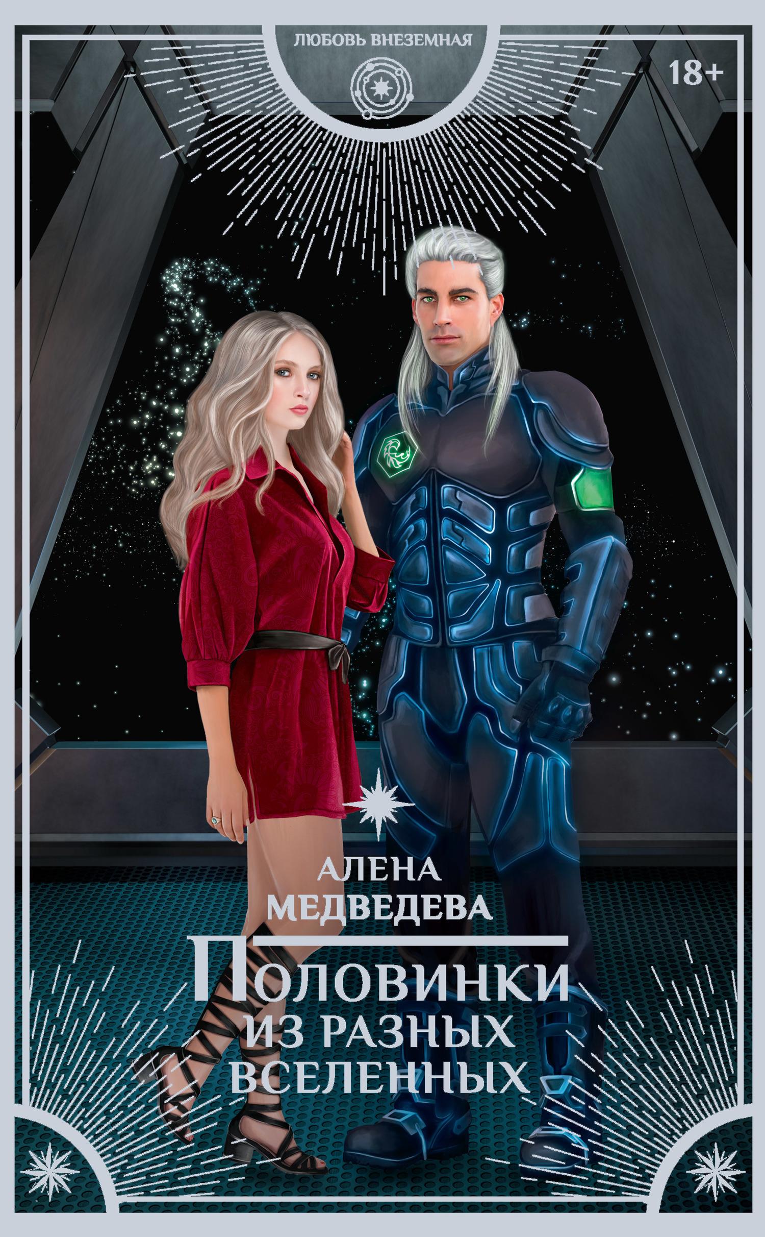 Обложка книги Половинки из разных вселенных, автор Алёна Медведева