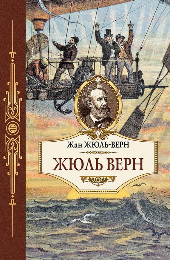 Жан Жюль-Верн Жюль Верн ISBN: 978-5-903508-20-4 жюль верн север против юга сквозь блокаду