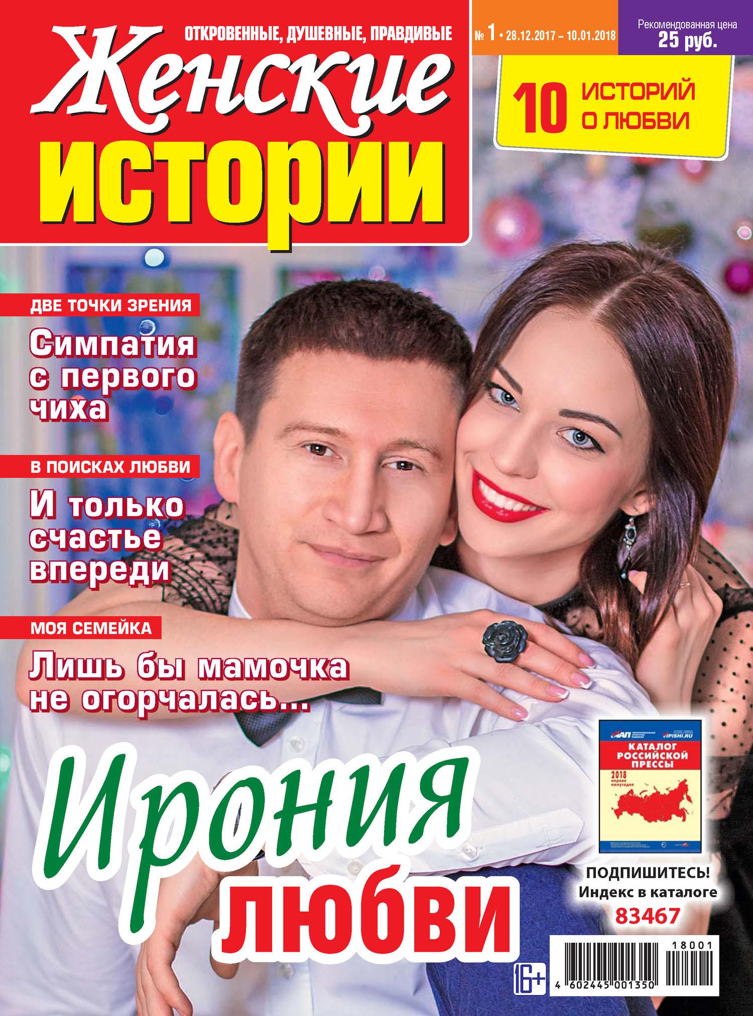Отсутствует Женские истории №01/2018 женские куртки