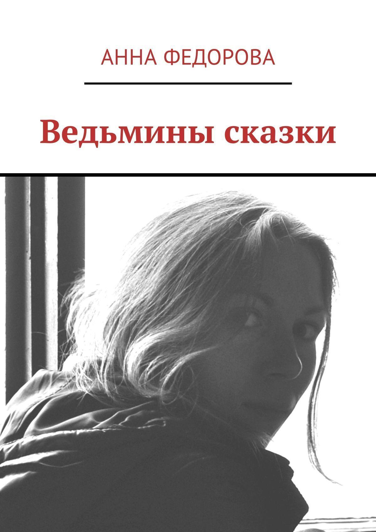 Анна Федорова Ведьмины сказки цикл лыжи детские быстрики цикл