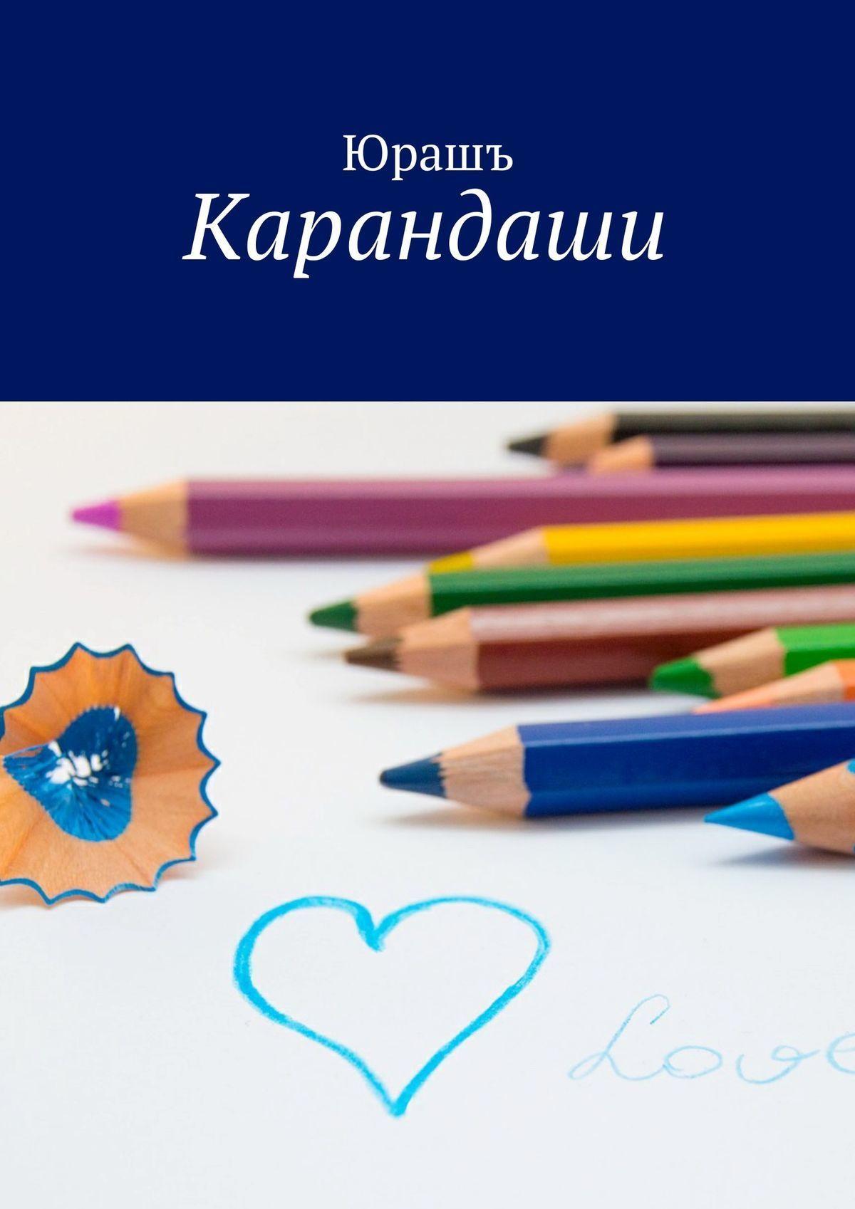 Юрашъ Карандаши карандаши