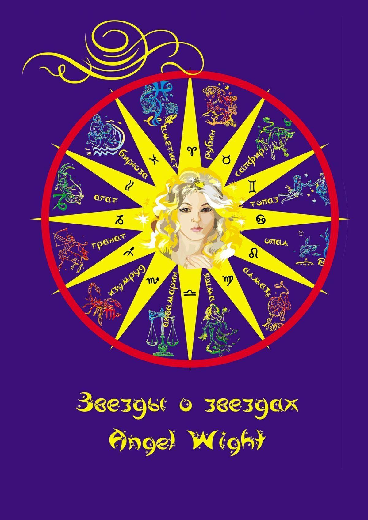 Angel Wight Звезды озвездах angel wight gemini zodiac