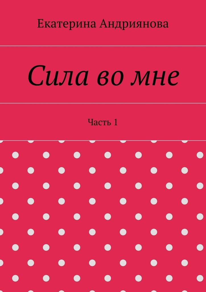 Екатерина Андриянова бесплатно