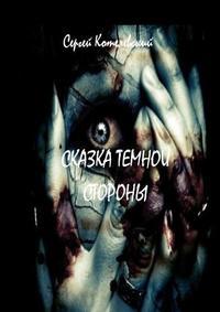 Сергей Котелевский - Сказка темной стороны