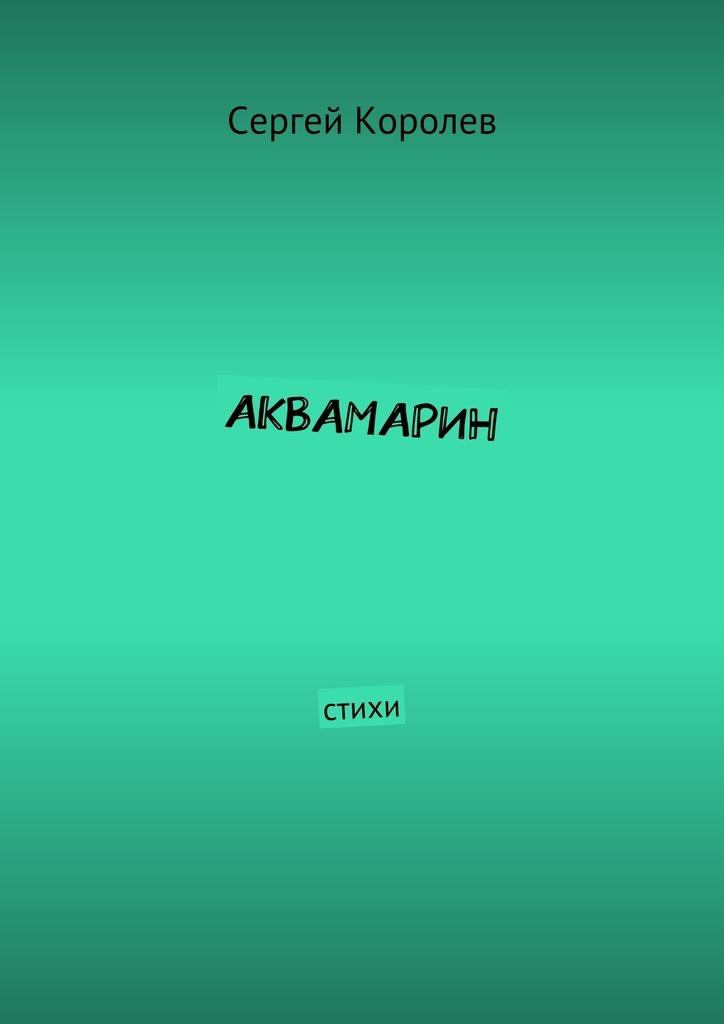 Сергей Королев бесплатно