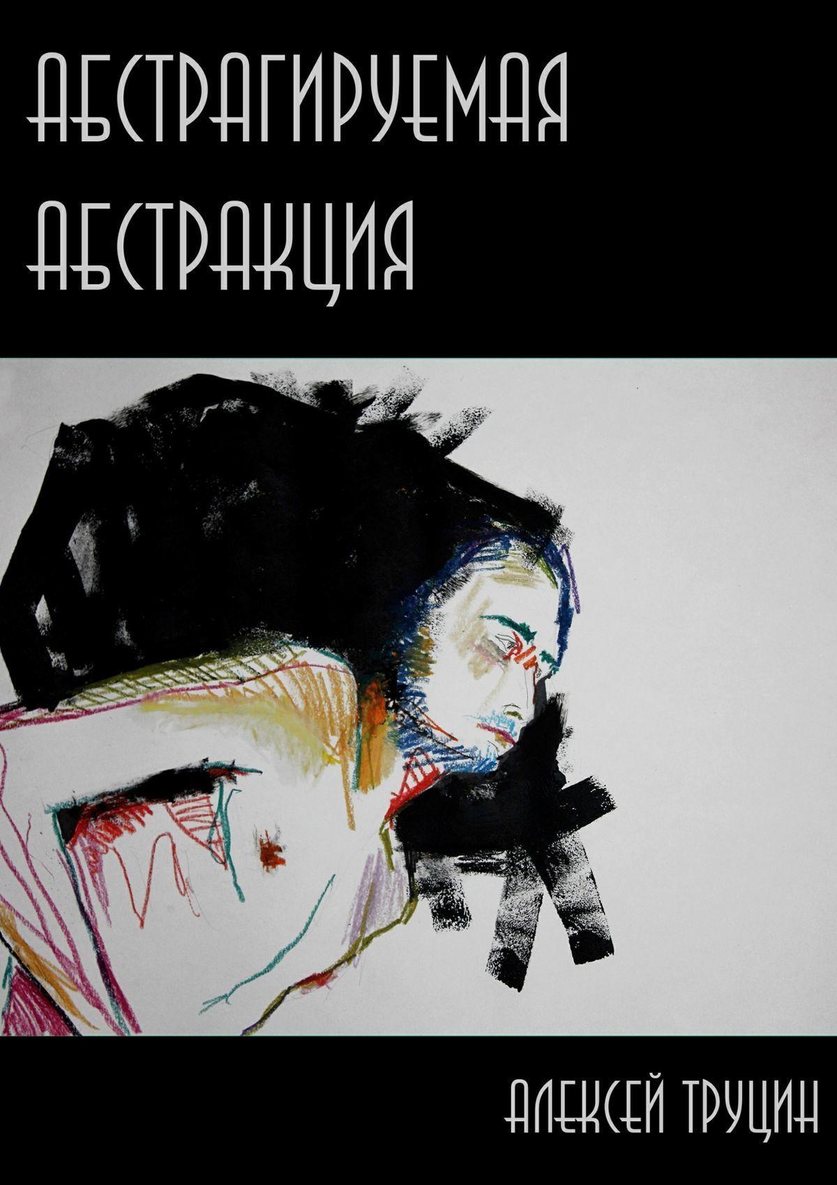 Алексей Васильевич Труцин Абстрагируемая абстракция нострадамус полное собрание пророчеств