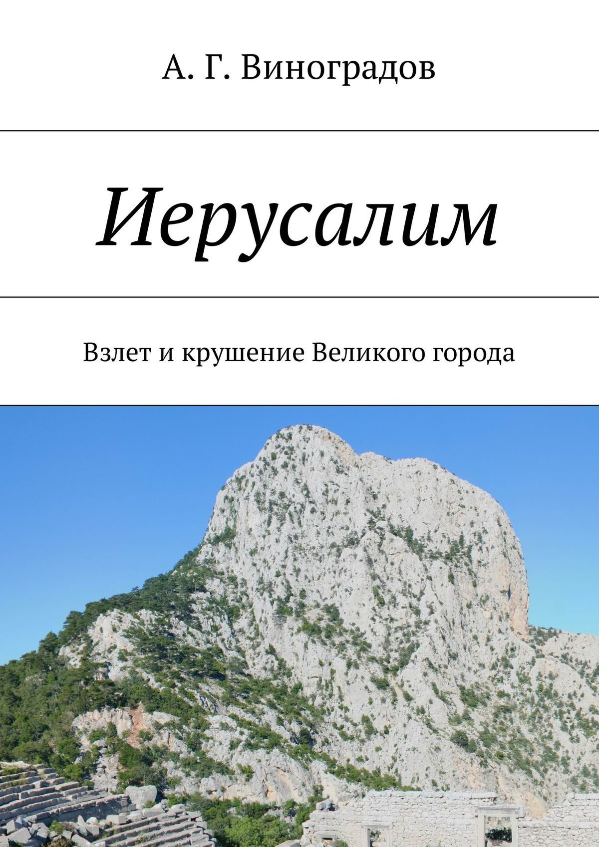 А. Г. Виноградов Иерусалим. Взлети крушение Великого города