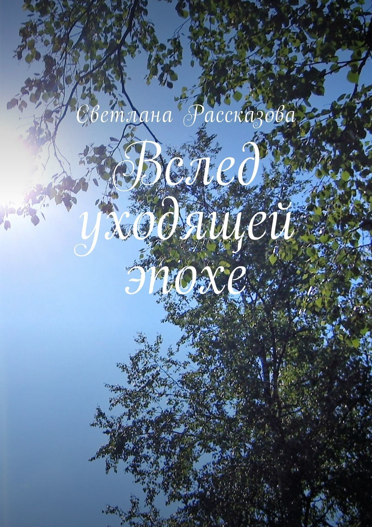Светлана Рассказова - Вслед уходящей эпохе. Сценарии