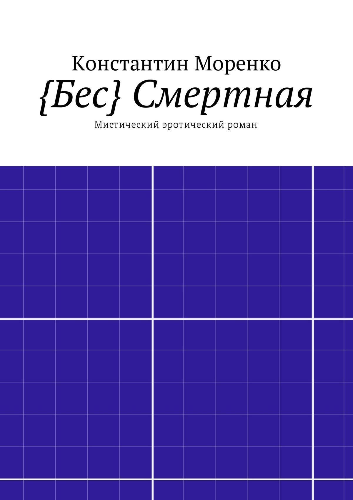 Константин Моренко - {Бес} Смертная. Мистический эротический роман