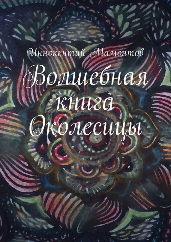 Иннокентий Алексеевич Мамонтов бесплатно