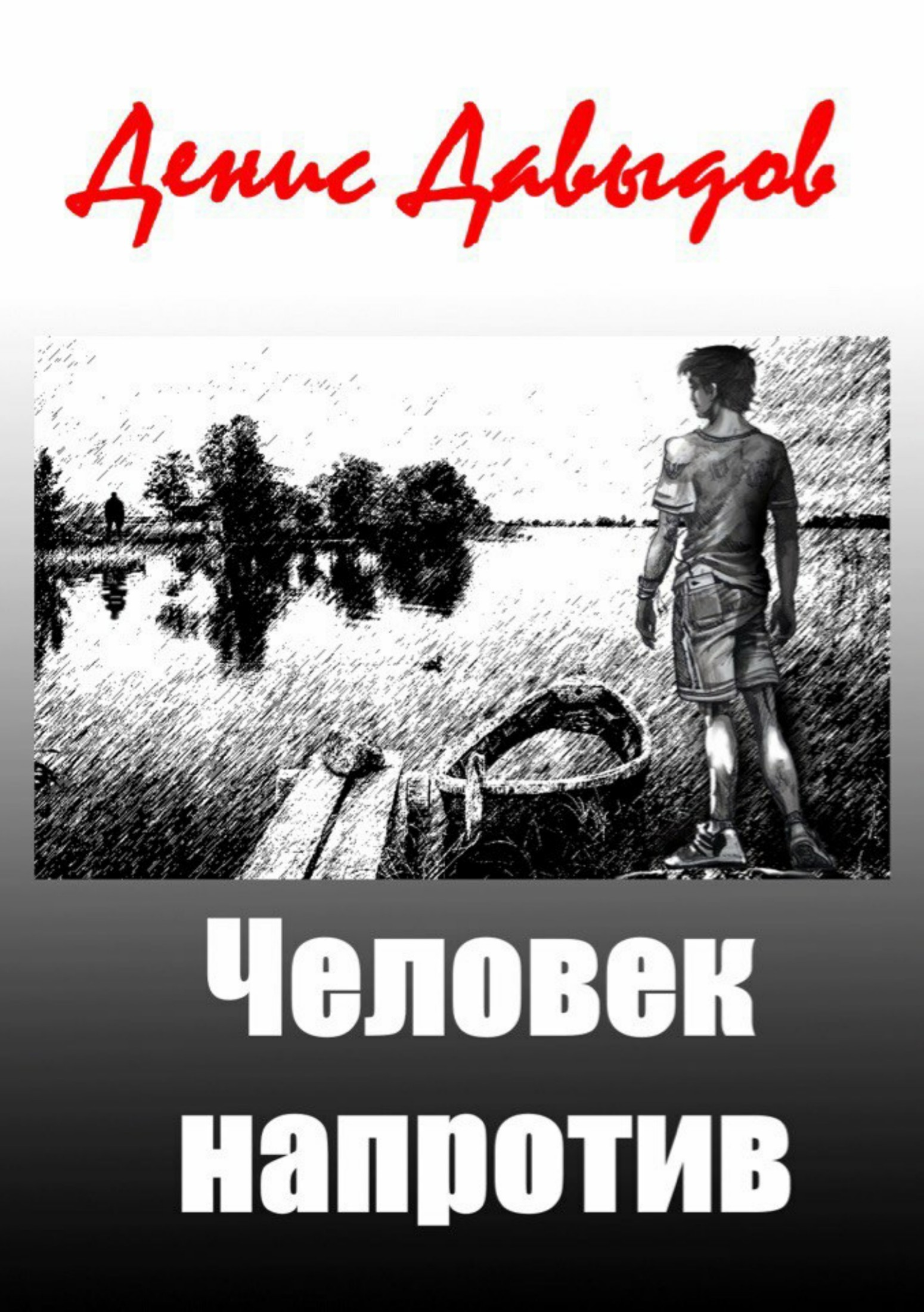 Денис Владимирович Давыдов. Человек напротив